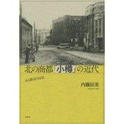 北の商都「小樽」の近代―ある都市の伝記 [単行本]