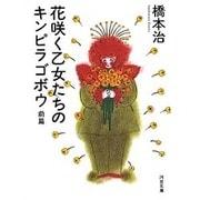 花咲く乙女たちのキンピラゴボウ〈前篇〉 新装新版 (河出文庫) [文庫]