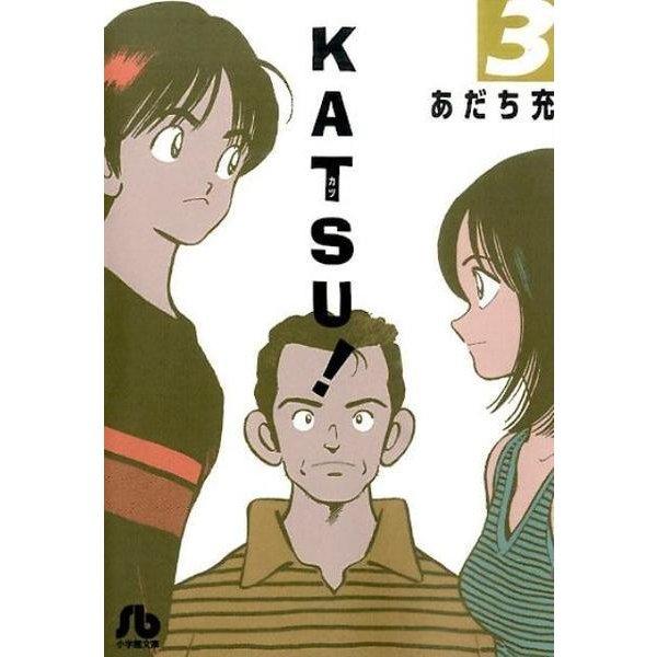 KATSU!<3>(コミック文庫(青年)) [文庫]