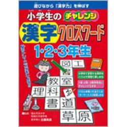 小学生のチャレンジ 漢字クロスワード 1・2・3年生 [単行本]