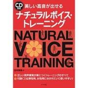 美しい高音が出せるナチュラルボイス・トレーニング―CD付き [単行本]