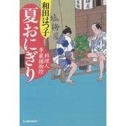 夏おにぎり―料理人季蔵捕物控(ハルキ文庫) [文庫]
