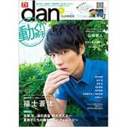 TVガイドdan(ダン)vol.6<夏男子2015> [ムックその他]