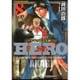 HERO 8(近代麻雀コミックス) [コミック]