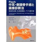 Fisch中耳・側頭骨手術と画像診断法-鼓室形成術、乳突削開術、アブミ骨手術 [単行本]