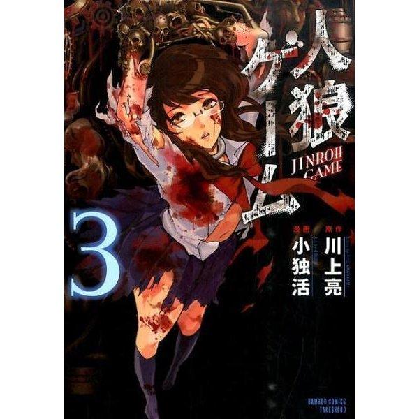 人狼ゲーム 3(バンブー・コミックス) [コミック]