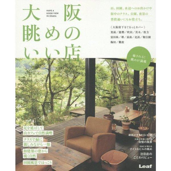 大阪 眺めのいい店―山、田園、水辺へのお出かけや街中のテラス、公園、夜景の普段通いにもお役立ち。 [単行本]