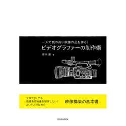 ビデオグラファーの制作術 玄光社MOOK [ムックその他]
