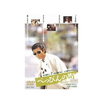べっぴんの町 [DVD]