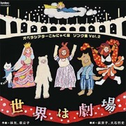オペラシアターこんにゃく座 ソング集Vol.2 世界は劇場