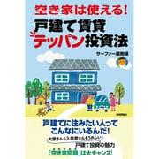 空き家は使える!戸建て賃貸テッパン投資法 [単行本]