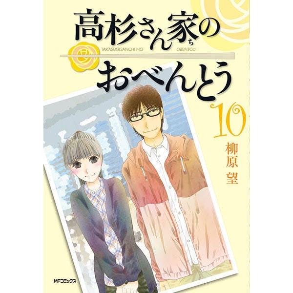 高杉さん家のおべんとう 10(MFコミックス フラッパーシリーズ) [コミック]