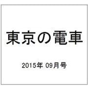 東京の電車 2015年 09月号 [雑誌]