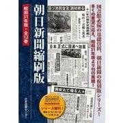 朝日新聞縮刷版 昭和31年版 中 5~8月(全4冊) [全集叢書]