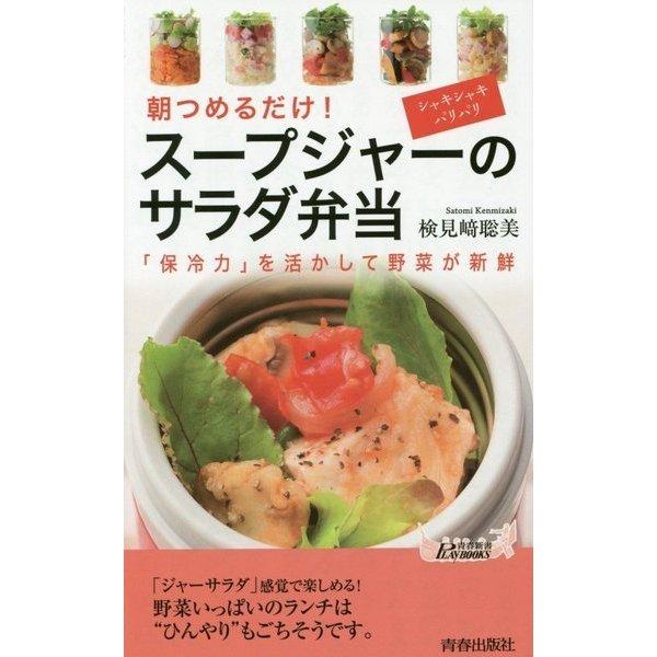 スープジャーのサラダ弁当―「保冷力」を活かして野菜が新鮮(青春新書PLAY BOOKS) [新書]