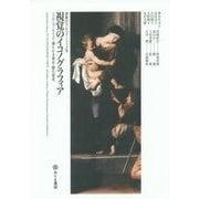 視覚のイコノグラフィア-〈トロンプ・ルイユ〉・横たわる美女・闇の発見 (感覚のラビュリントゥス<VI>) [単行本]