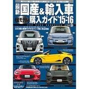 最新国産&輸入車全モデル購入ガイド '15~'16 (JAF出版情報版) [ムックその他]