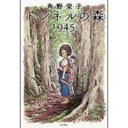 トンネルの森1945 [単行本]