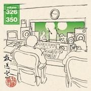 放送室 vol.326~350 2007.12.29~2008.06.14