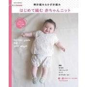 手づくりLesson 棒針編み&かぎ針編み はじめて編む赤ちゃんニット (アサヒオリジナル) [ムックその他]