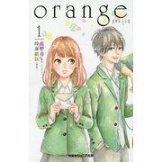 "orange""オレンジ""〈1〉(双葉社ジュニア文庫) [新書]"