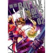 バトラビッツ 2(IDコミックス ZERO-SUMコミックス) [コミック]