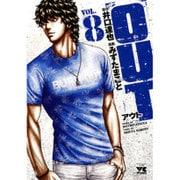 OUT 8(ヤングチャンピオンコミックス) [コミック]