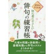 30日のドリル式 初心者にやさしい俳句の練習帳 [単行本]