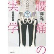 腰痛の実学―背骨、骨盤、足から治す [単行本]