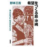 希望をつくる島・沖縄―キミたちに伝えたいこと [単行本]
