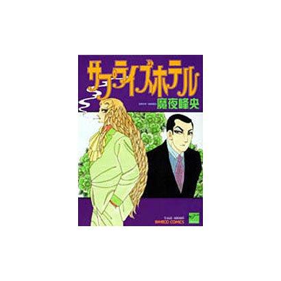 サプライズホテル(バンブー・コミックス) [コミック]