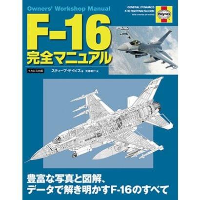 F-16完全マニュアル―豊富な写真と図解、データで解き明かすF-16のすべて [単行本]