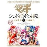 マギ シンドバッドの冒険 7 オリジナルアニメDVD付き特別版(裏少年サンデーコミックス)