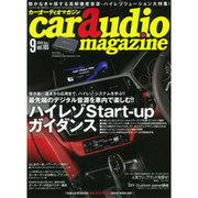 car audio magazine (カーオーディオマガジン) 2015年 09月号 [雑誌]