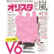 オリ☆スタ 2015年 8/10号 [雑誌]