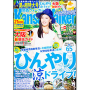 Kansai Walker (関西ウォーカー) 2015年 8/18号 [雑誌]