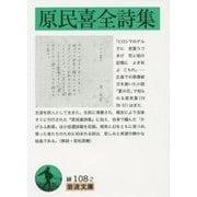 原民喜全詩集(岩波文庫) [文庫]