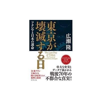 東京が壊滅する日―フクシマと日本の運命 [単行本]