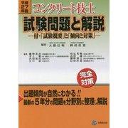 コンクリート技士試験問題と解説〈平成27年版〉付・「試験概要」と「傾向と対策」 [単行本]