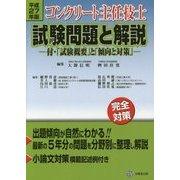 コンクリート主任技士試験問題と解説〈平成27年版〉付・「試験概要」と「傾向と対策」 [単行本]
