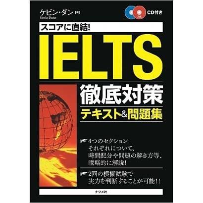 IELTS徹底対策テキスト&問題集―スコアに直結!CD付き [単行本]