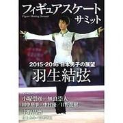 フィギュアスケートサミット-2015-2016日本男子の展望 [単行本]
