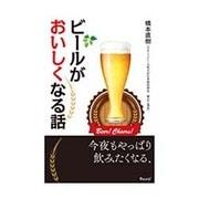 ビールがおいしくなる話 [単行本]