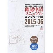 確認申請マニュアル コンプリート版 2015-16 [ムックその他]