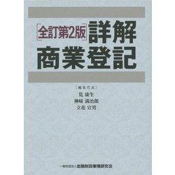 詳解商業登記 全訂第2版 [単行本]