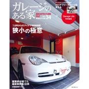 ガレージのある家 vol.34-建築家作品集(NEKO MOOK 2356) [ムックその他]