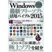 Windows最新フリーソフト活用バイブル2015 [ムックその他]