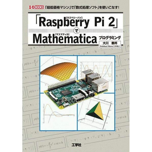 「Raspberry Pi 2」でMathematicaプログラミング(I・O BOOKS) [単行本]
