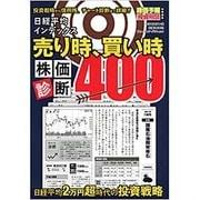 株価予報・投資相談特別編集日経平均インデックス 売り時、買い時株価診断400 [ムックその他]