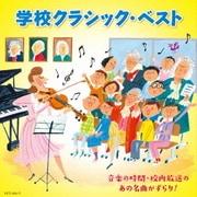 学校クラシック・ベスト 音楽の時間・校内放送のあの名曲がずらり!